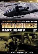 世界の空軍/アメリカ空挺部隊とベトナム戦争(通常)(DVD)