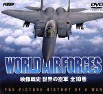 世界の空軍(通常)(DVD)