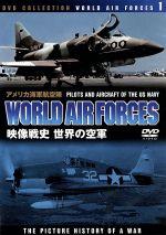 世界の空軍/アメリカ海軍航空隊(通常)(DVD)