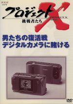 プロジェクトX 挑戦者たち 第Ⅴ期 男たちの復活戦 デジタルカメラに賭ける(通常)(DVD)
