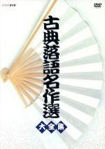 古典落語名作選 大全集(通常)(DVD)
