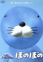 ぼのぼの クモモの木のこと(通常)(DVD)
