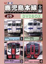 ビコム展望シリーズ 鹿児島本線上り DVDBOX(通常)(DVD)