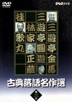 古典落語名作選(3)(通常)(DVD)