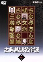 古典落語名作選(1)(通常)(DVD)