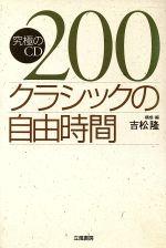 究極のCD200 クラシックの自由時間(単行本)