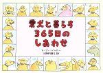 愛犬と暮らす365日のしあわせ(新書)