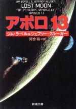 アポロ13(新潮文庫)(文庫)