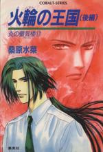 火輪の王国 炎の蜃気楼 17(コバルト文庫)(後編)(文庫)
