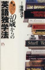 「読んで身につけた」40歳からの英語独学法(講談社ニューハードカバー)(単行本)