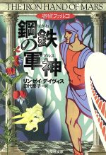 密偵ファルコ 鋼鉄の軍神 歴史ミステリー(光文社文庫)(文庫)