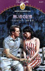 熱い夜の記憶(シルエット・スペシャルエディションN577)(新書)