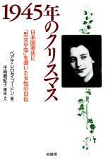 1945年のクリスマス 日本国憲法に「男女平等」を書いた女性の自伝(単行本)
