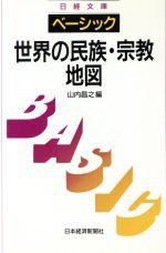 ベーシック 世界の民族・宗教地図(日経文庫)(新書)