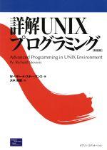詳解UNIXプログラミング(単行本)