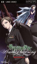 最終兵器彼女 Another love song MISSION.2(UMD)(UMD)(DVD)