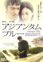 アジアンタムブルー(通常)(DVD)
