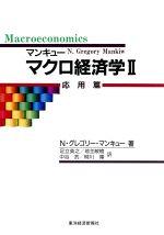 マンキュー マクロ経済学-応用篇(2)(単行本)
