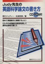 Judy先生の英語科学論文の書き方(CD-ROM1枚付)(単行本)