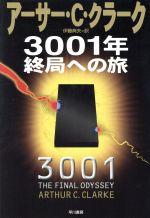 3001年終局への旅(海外SFノヴェルズ)(単行本)