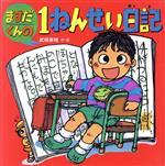 ますだくんの1ねんせい日記(えほんとなかよし43)(児童書)