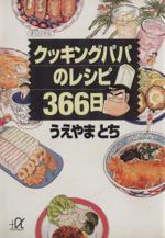 クッキングパパのレシピ366日(講談社+α文庫)(文庫)