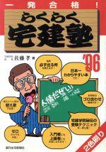 一発合格 らくらく宅建塾('96)(単行本)