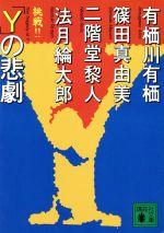 「Y」の悲劇(講談社文庫)(文庫)