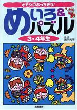 オモシロぶっちぎり!めいろ&パズル(3・4年生)(児童書)