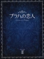 プラハの恋人 DVD-BOX II(通常)(DVD)