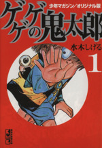 ゲゲゲの鬼太郎(文庫版)(1)講談社漫画文庫