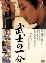武士の一分(通常)(DVD)