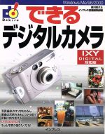 できるデジタルカメラIXY DIGITAL対応版 IXY DIGITAL対応版 Windows Me/98/2000(できるシリーズ)(単行本)