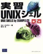 実習UNIXシェル(単行本)