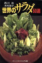 世界のサラダ50選(中公文庫ビジュアル版)(文庫)
