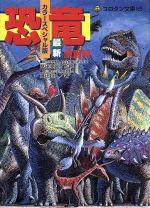 恐竜最新全百科 カラースペシャル版(コロタン文庫)(児童書)