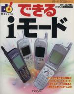 できるiモード iモード502iシリーズ(新書)