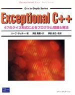 Exceptional C++ 47のクイズ形式によるプログラム問題と解法(C++ in‐Depth Series)(単行本)