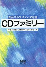 CDファミリー(総合マルチメディア選書)(単行本)