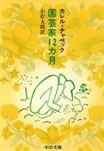 園芸家12カ月(中公文庫)(文庫)
