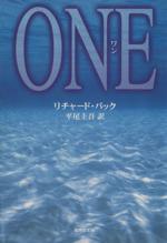 ONE(集英社文庫)(文庫)