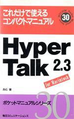 Hyper Talk 2.3 for Macintosh ポケットマニュアルシリーズ(30)(新書)