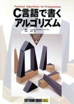 C言語で書くアルゴリズム(ADDISON‐WESLEYソフトバンクブックス)(単行本)