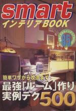 smartインテリアBOOK おしゃれなこだわりテクニック500(宝島社文庫)(文庫)