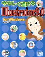 やさしく描けるIllustrator9.0 for Windows For windows(単行本)