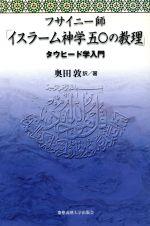フサイニー師「イスラーム神学50の教理」 タウヒード学入門(単行本)
