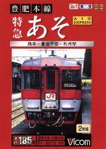 ビコム展望シリーズ 特急あそ(熊本~別府間)(通常)(DVD)