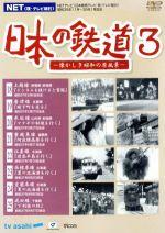 NET(現・テレビ朝日)日本の鉄道~懐かしき昭和の原風景~第3巻(通常)(DVD)