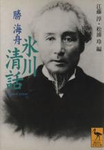 氷川清話(講談社学術文庫1463)(文庫)