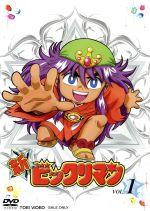 新ビックリマン VOL.1(通常)(DVD)